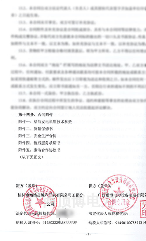 顶博电力400KW/500KW柴油发电机组桂林市瀚浩房地产合同