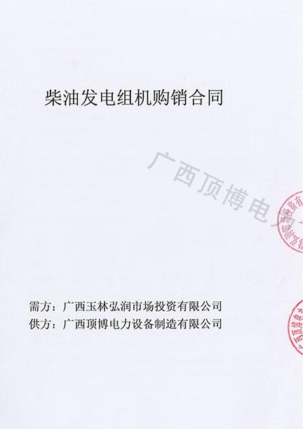 祝贺顶博电力500KW柴油发电机组被广西玉林弘润市场投资预定