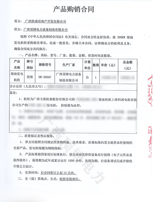 广西凯盛房地产订购300KW玉柴发电机组