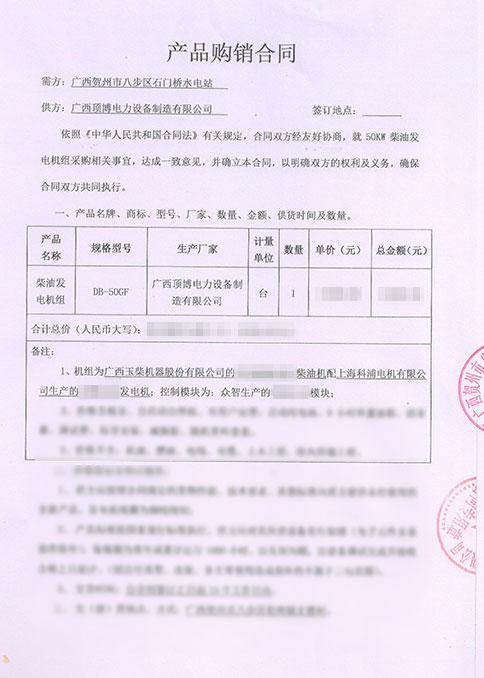 广西贺州市水电站采购50KW玉柴发电机组合同