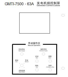 GMTI-7500·40A-100A油机控制屏外形图