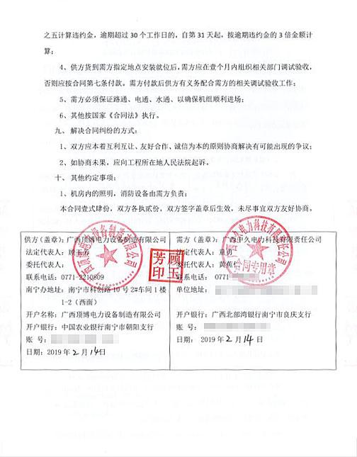广西中久电力科技有限责任公司600KW玉柴柴油qy88千亿国际