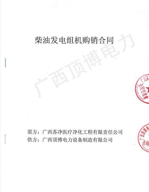 广西苏净医疗购买50kw里卡多柴油发电机组