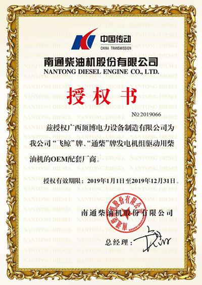 通柴发电机授权证书