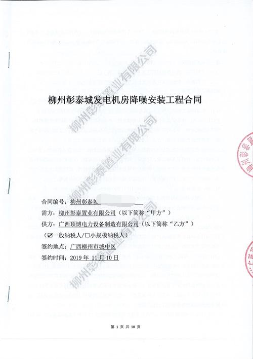 柳州彰泰城500KW发电机房降噪安装工程合同