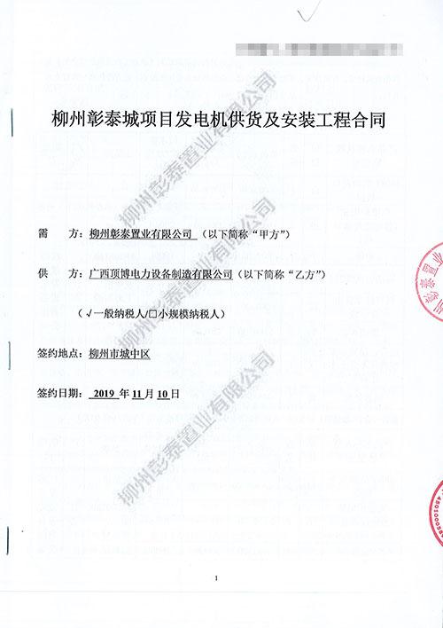 365bet官网与柳州彰泰再次携手,签订500KW柴油发电机组2台