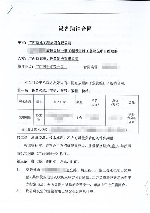 广西路建工程集团采购顶博电力200KW玉柴发电机组合同