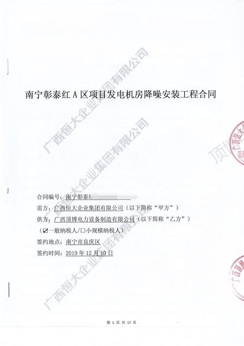 广西恒大柴油发电机组降噪安装工程