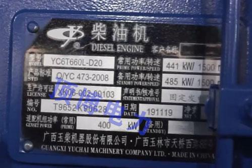 440KW玉柴发电机柴油机铭牌