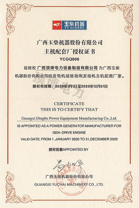 2020年广西玉柴机器授权OEMqy88千亿国际证书