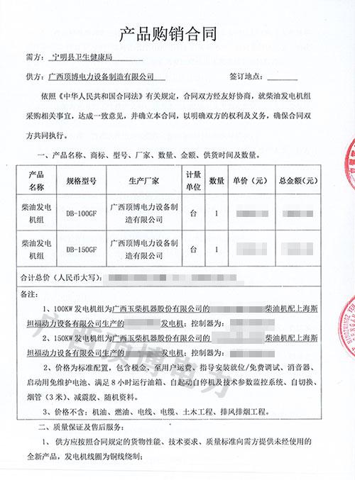 广西顶博电力100KW/150KW玉柴发电机组将发往宁明县卫生健康局