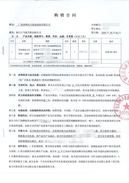 浙江巨马游艺机有限公司购买顶博电力100KW潍柴发电机组