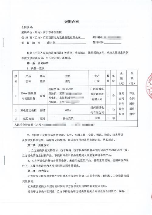 南宁市中医医院采购亚搏娱乐中心250KW发电机组设备