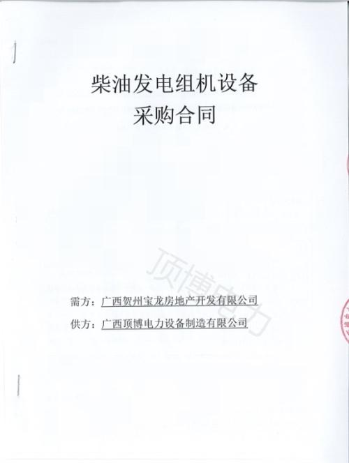 恭喜亚搏娱乐中心250KW柴油发电机组被广西贺州宝龙房地产开发订购
