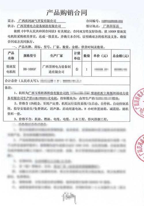 亚搏娱乐中心100KW玉柴发电机组将发往广西庆鸿油气开发有限企业
