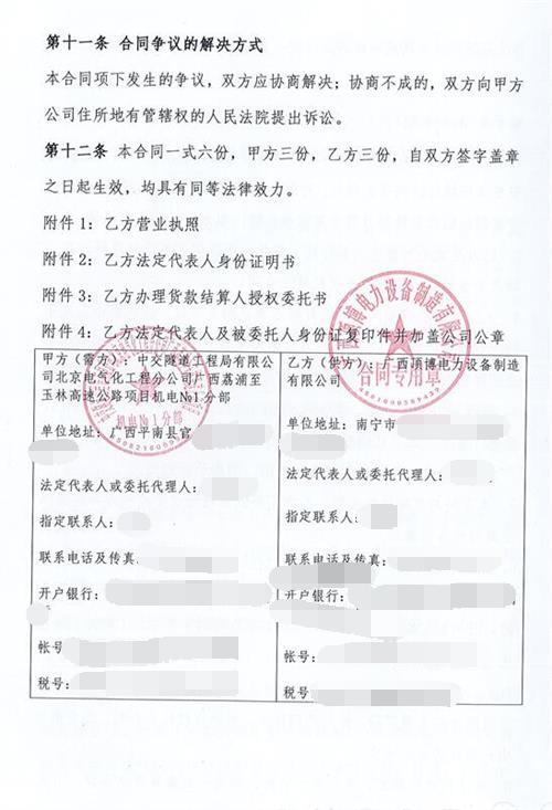 中交隧道工程局广西分部购买顶博电力500\400\80KW玉柴发电机组10台