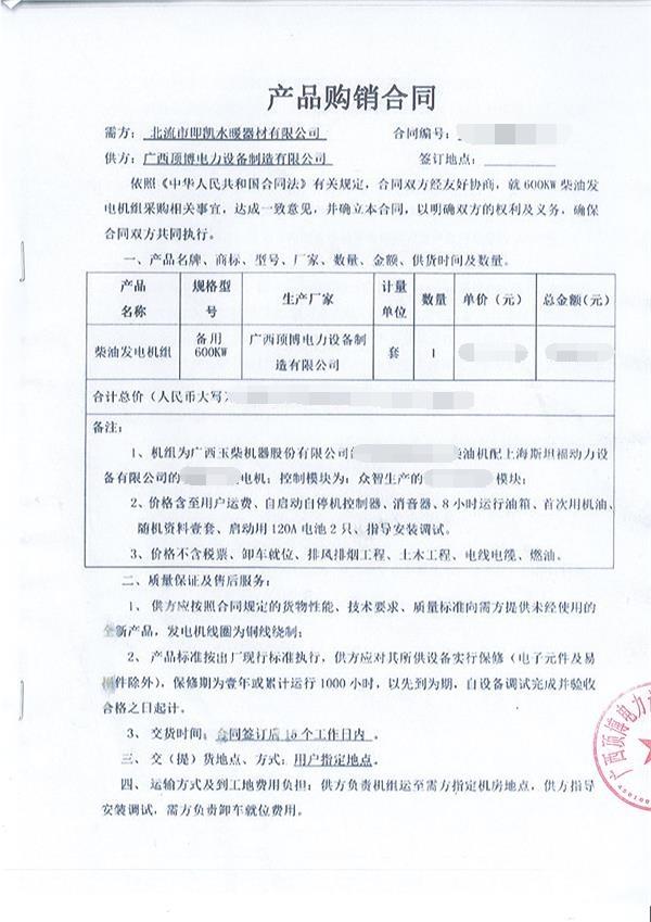 庆贺北流市即凯水暖器材与我公司签订600KW玉柴发电机组订单