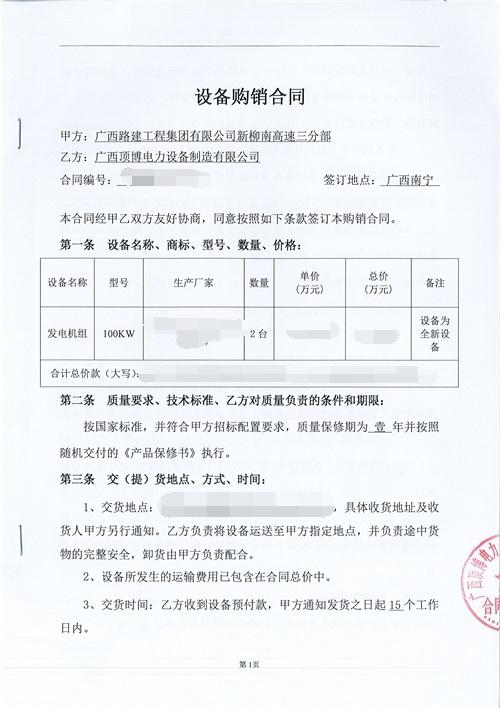 祝贺顶博电力又签订广西路建工程集团2台100kw发电机组设备合同