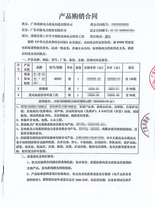 广东兴能电力投资有限公司800kw玉柴发电机组合同