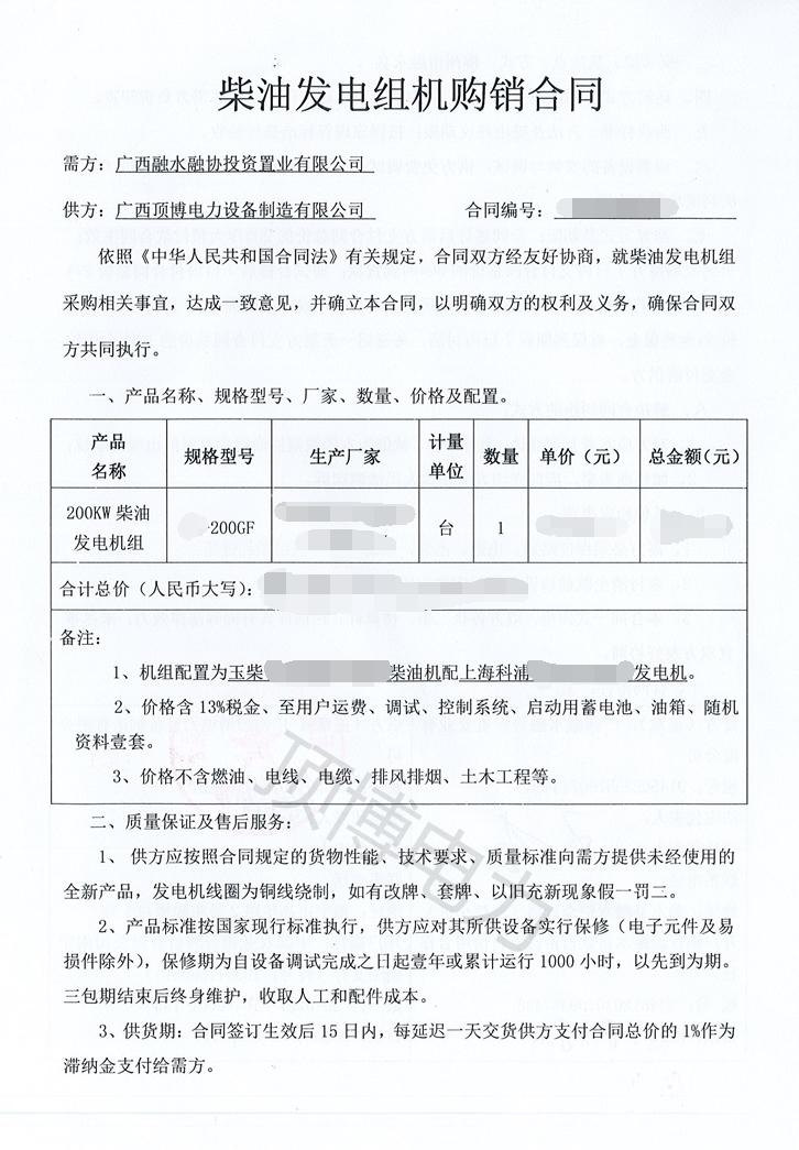 广西融水融协投资置业第二次购买200千瓦玉柴发电机组