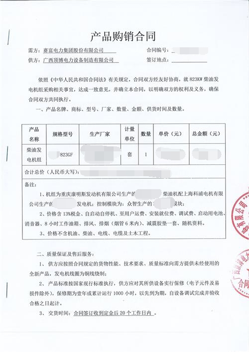 赛富电力集团股份有限公司签订823KW康明斯发电机组