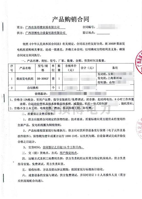 广西农垦那梭农场300KW玉柴发电机组合同