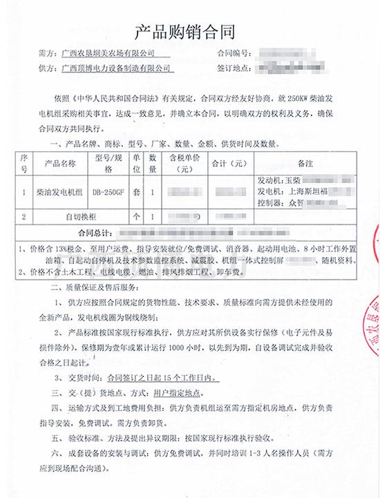 祝贺顶博电力与广西农垦垌美农场签订250KW玉柴发电机组