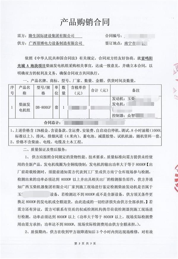 广西顶博电力与隆生国际建设集团签订800kw玉柴发电机组
