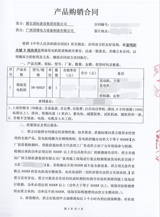 广西顶博电力供应富鸣阳光城项目800kw玉柴发电机组