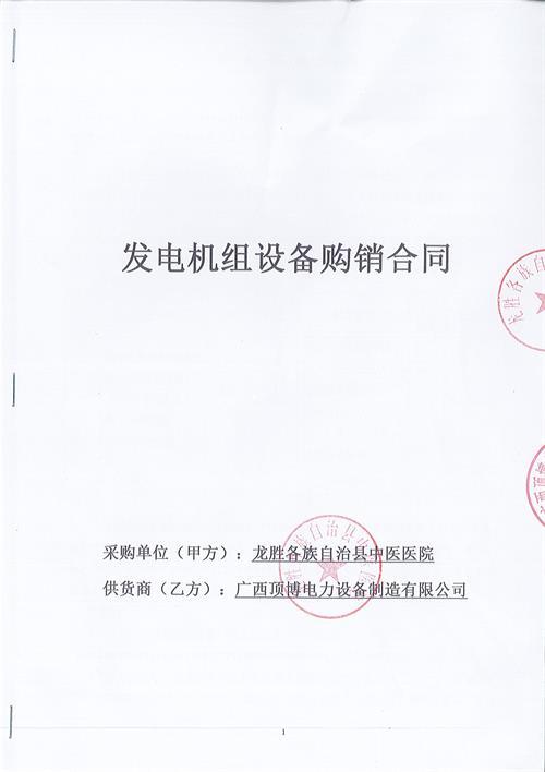 广西龙胜各族自治县中医医院800KW柴油发电机组