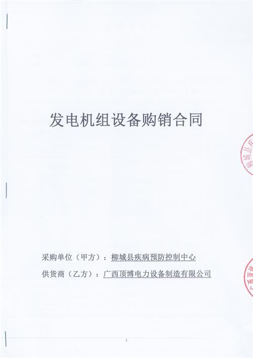顶博电力签订柳州柳城县疾病预防控制中心100KW玉柴柴油发电机组