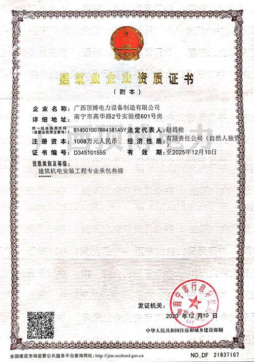 柴油发电机组厂家顶博电力建筑业企业资质证书