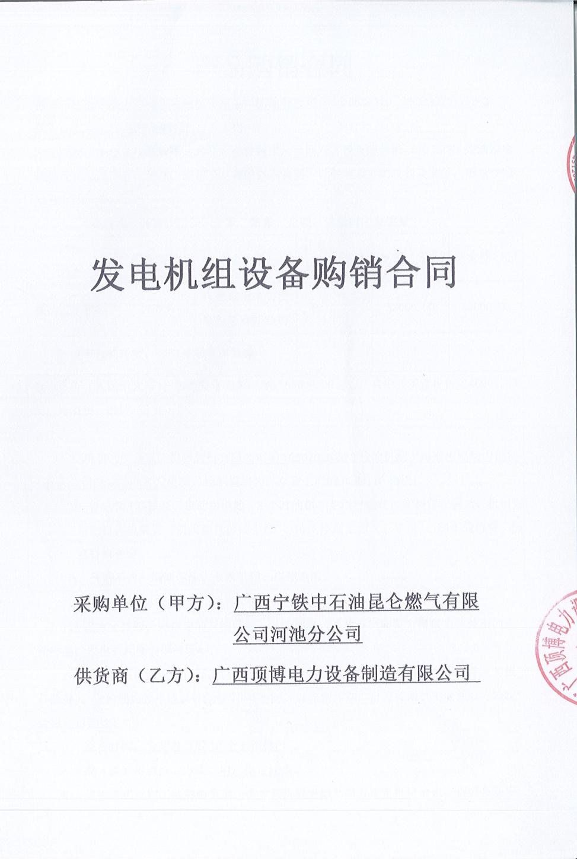 广西宁铁中石油昆仑燃气有限公司河池分公司购买150KW玉柴发电机组