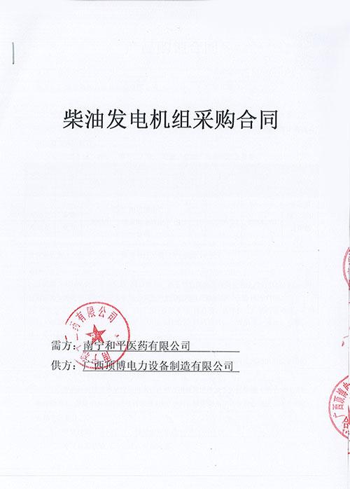 烈祝贺南宁和平医药有限公司订购防雨棚100KW玉柴发电机组