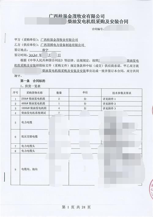 广西桂垦金茂牧业有限公司购买顶博电力7台玉柴柴油发电机组