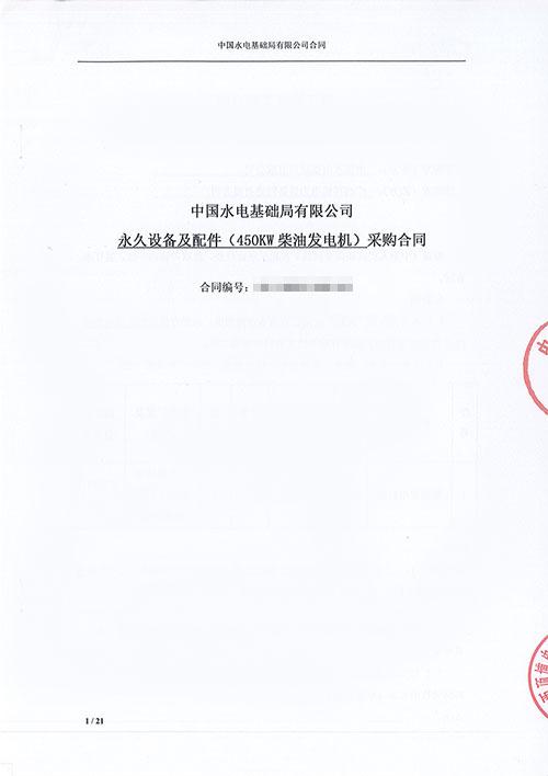中国水电基础局有限公司购买450KW上柴柴油发电机组
