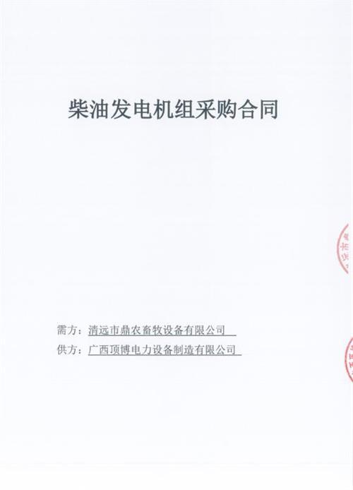广东清远市鼎农畜牧设备有限公司购买50KW /100KW玉柴柴油发电机组