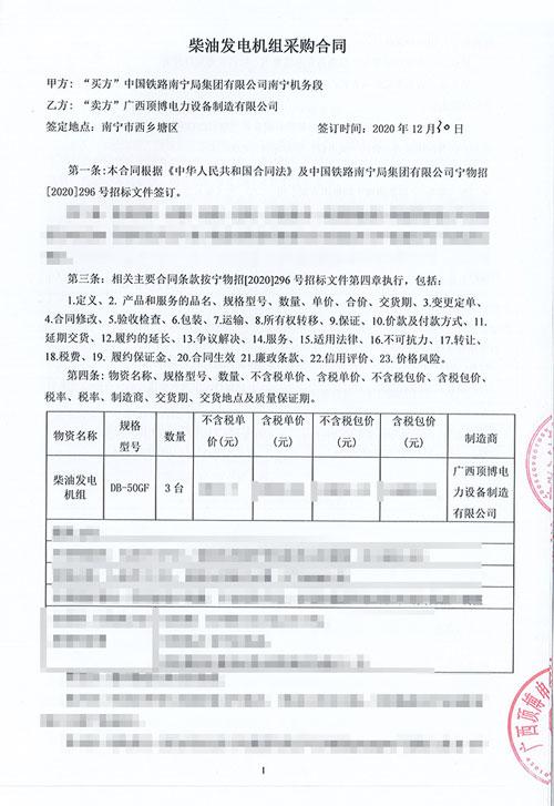 中国铁路南宁局集团有限公司南宁机务段订购3台防雨棚50KW柴油发电机组