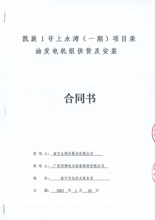祝贺顶博电力为南宁凯旋1号上水湾供应1000KW柴油发电机组1台