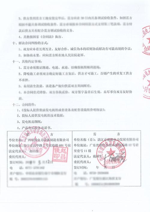 广东上柴发电机组合同