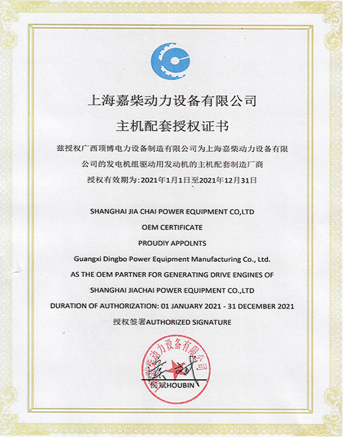 上海嘉柴动力柴油机OEM