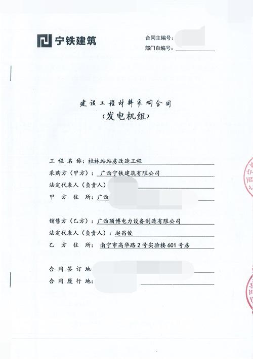 广西宁铁建筑有限公司500KW玉柴柴油发电机组