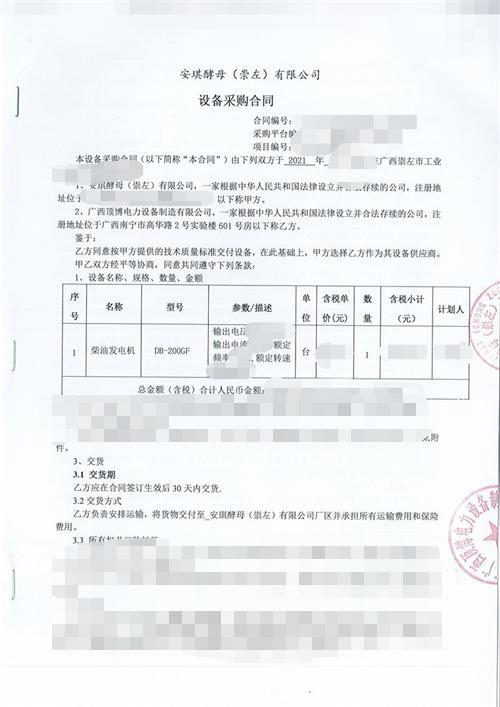 安琪酵母(崇左)有限公司购买200千瓦玉柴柴油发电机组