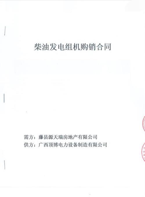 藤县源天瑞房地产有限公司采购500kw上柴股份发电机组3台