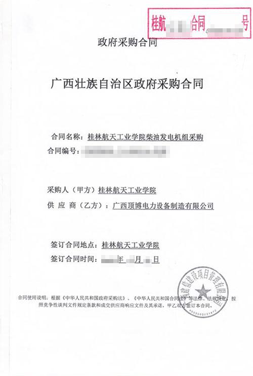 桂林航天工业学院采购上柴500KW柴油发电机组