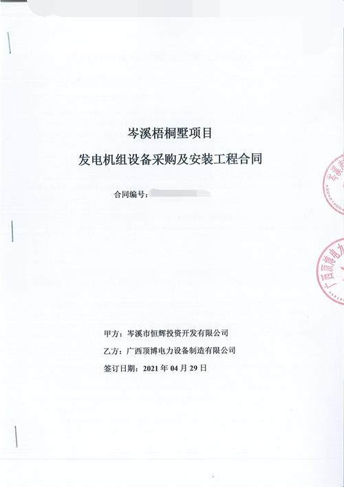 岑溪市恒辉投资开发有限公司签订660KW上柴柴油发电机组设备