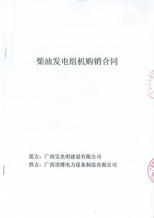 1台250KW柴油发电机组已发往广西宝光明建设有限公司