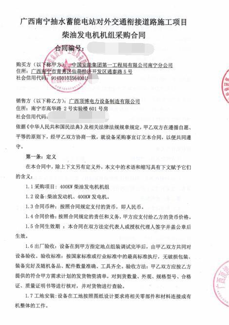 中国安能集团第一工程局有限公司南宁分公司订购400KW上柴太阳娱乐集团官网8722太阳集团2138网址组