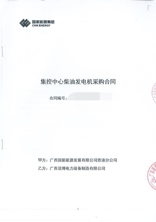 广西国能能源发展有限公司贵港分公司订购300KW玉柴发电机组