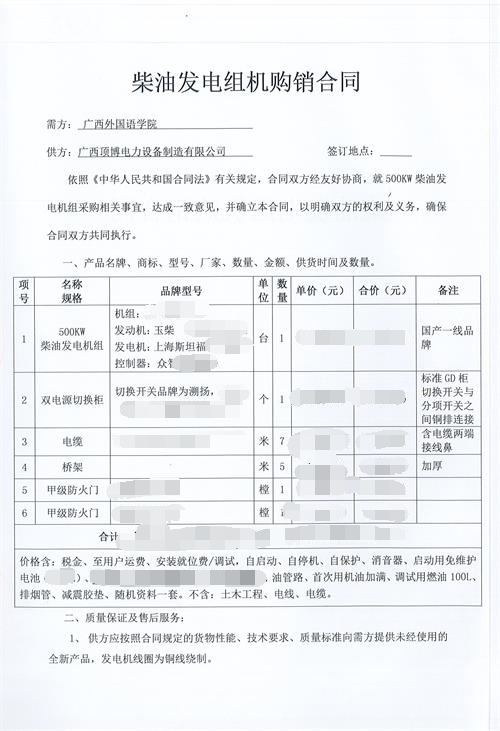 祝贺太阳集团游戏官方网址8722签订广西外国语学院500KW玉柴太阳集团2138网址组1台